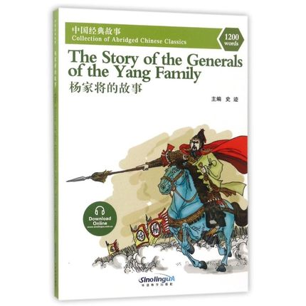 Collection Of Abridged Chinese Classics: The Story Of The Generals Of The Yang Family HSK Level 4 Reading Book