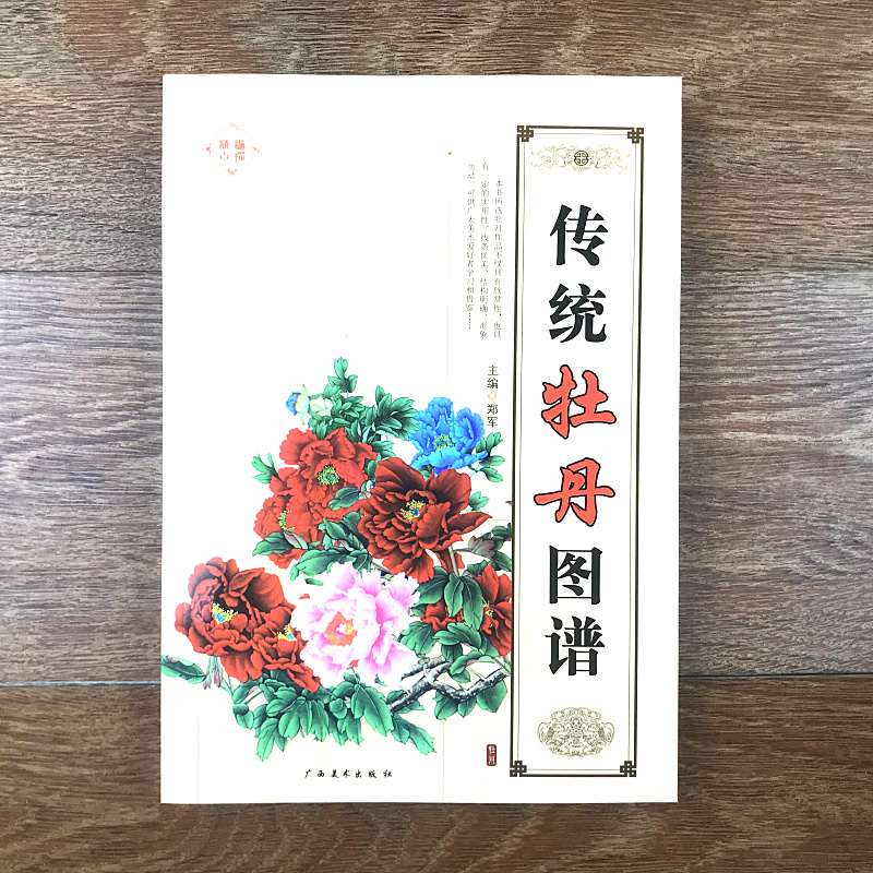 Traditional Chinese Flowers And Plants Painting Art Book / Bai Miao Peony Line Drawing Art Textbook