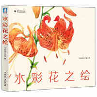 Watercolor Painting Techniques Introductory Tutorial Natural Flower Painting Books Chinese Coloring Books For Adult