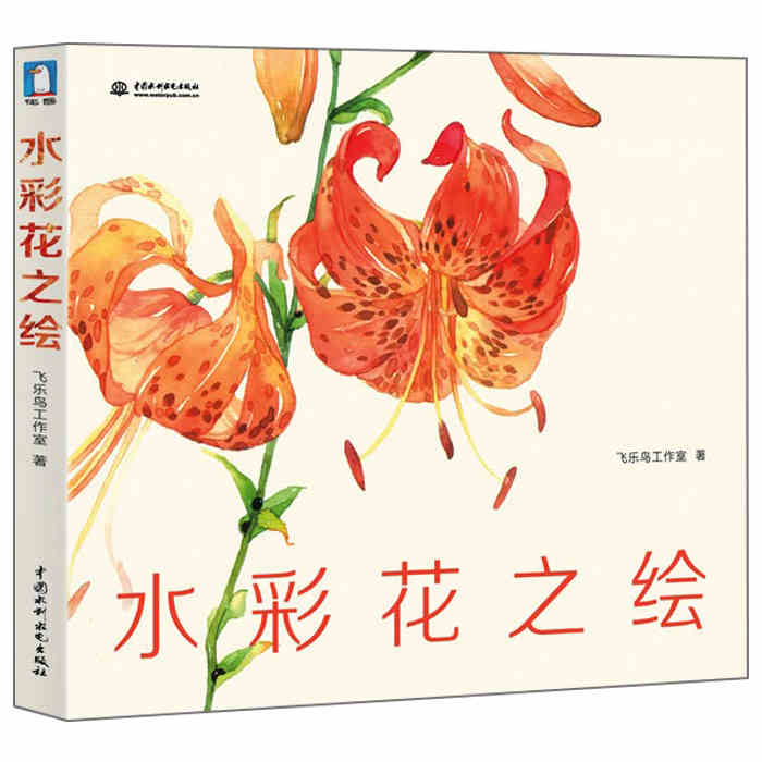 Watercolor painting techniques introductory tutorial natural flower painting books,Chinese Coloring Books for Adult chinese watercolor painting art book chinese coloring books for adult tutorial art book