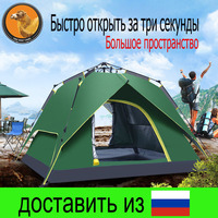 Freedom Boat Camel tent Outdoor multiplayer camping full automatic double decker camping tent 3 4 people