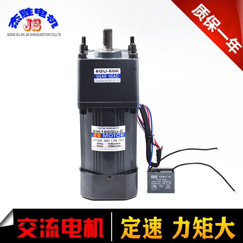 AC 220V 180W Motor High Power Slow Gear Reduced Single Phase 7.5RPM-500RPM