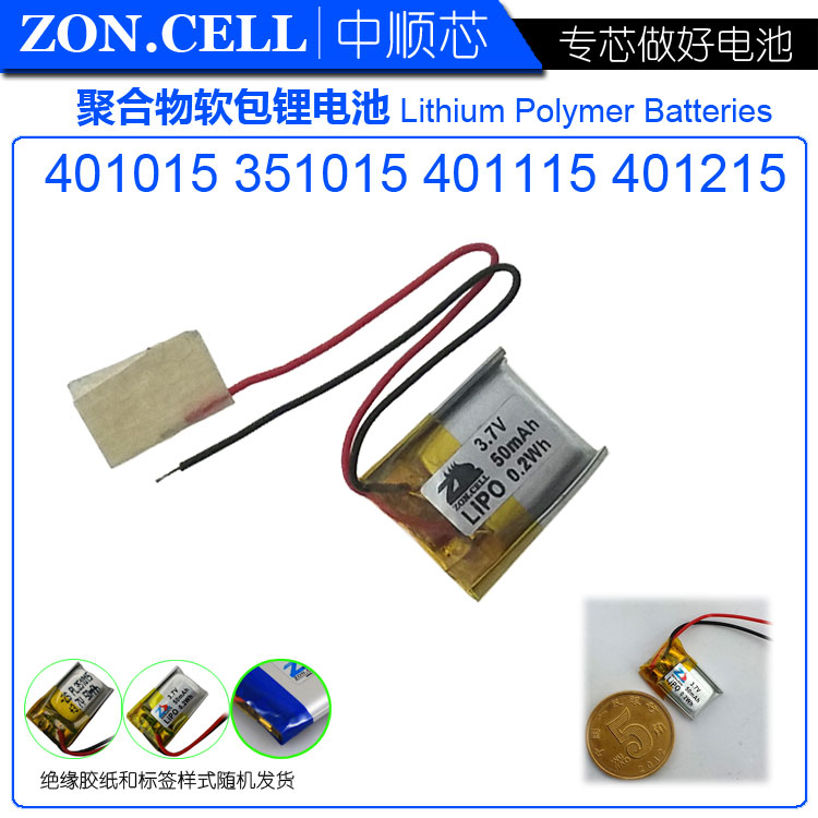 <font><b>3.7v</b></font> li po li-ion <font><b>batteries</b></font> lithium polymer <font><b>battery</b></font> 3 7 v lipo li ion rechargeable lithium-ion for 401015 401214 Bluetooth <font><b>50mAh</b></font> image