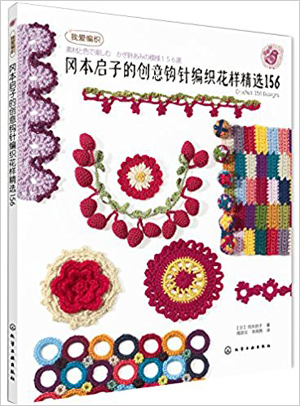 Japanese Knitting Patterns Book In Chinese Creative Needle Knitting Pattern And Crochet Pattern Tutorial Book