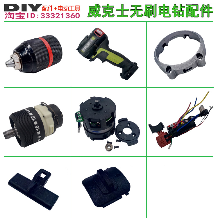 Used Brushless Drill Accessories Brushless Motor Gear Case For WORXX WU175 WX373 WX372