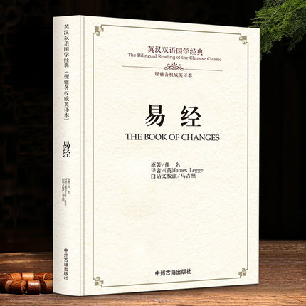 The Bilingual Reading Of The Chinese Classic:The Book Of Changes In Chinese And English