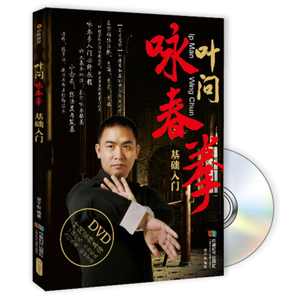 Chinese wushu kung fu book : Wing Chun Basic introduction By Ye Wen master recommend movement triangle frame wing chun wooden dummy donnie ye used standard kung fu wooden dummy martial arts