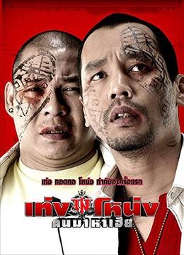 《黑山匪帮》2007年泰国电影在线观看