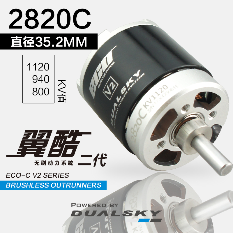 Dualsky wing cool motor ECO 2820C remote control aircraft fixed wing accessories brushless motor motor dualsky brushless motor eco 2820c remote control aircraft fixed wing accessories motor xm3542ca