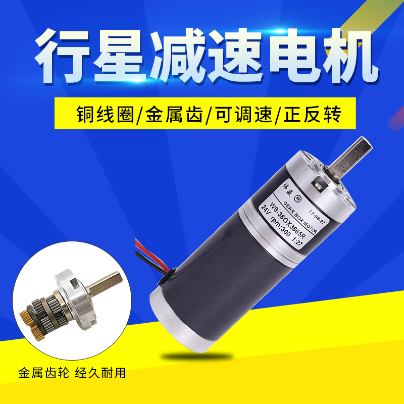 Permanent Magnet DC Planetary Reducer Motor 12V24V 15W Torque Motor with Positive Torque and Small Speed with gear 40w 50w hand cranked generator dc small generator 12v 24v permanent magnet dc motor dual use