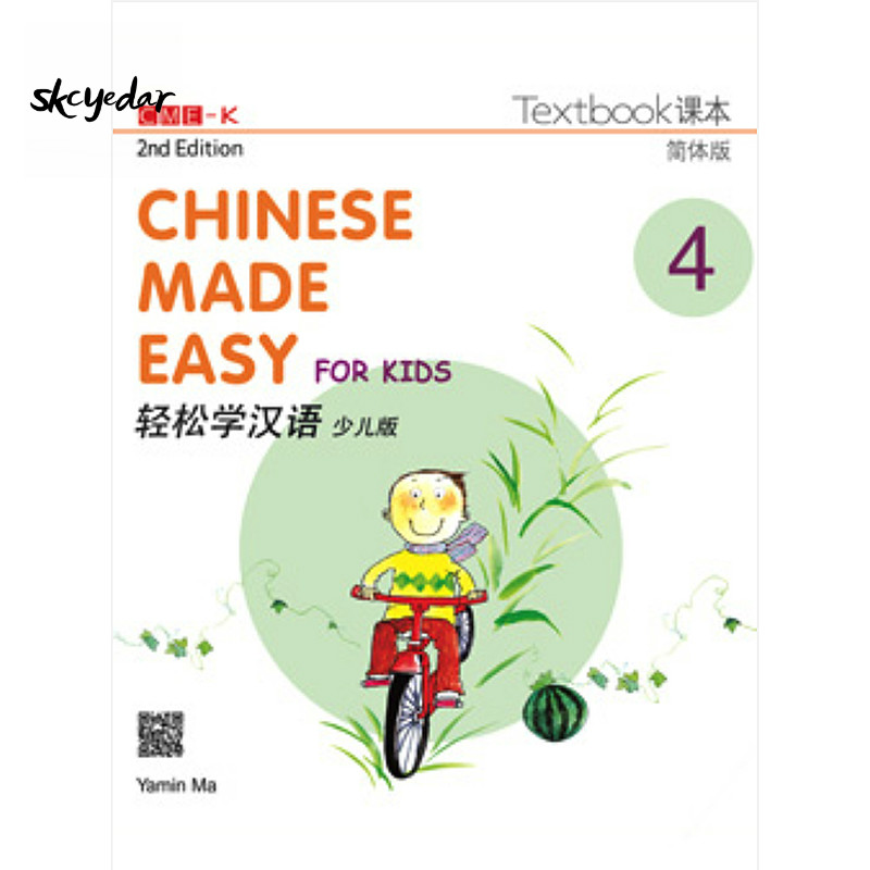 Chinese Made Easy for Kids 2nd Ed (Simplified) Textbook 3 By Yamin Ma 2015-01-01 Joint Publishing (HK) Co.Ltd. Chinese Made Easy for Kids 2nd Ed (Simplified) Textbook 3 By Yamin Ma 2015-01-01 Joint Publishing (HK) Co.Ltd.
