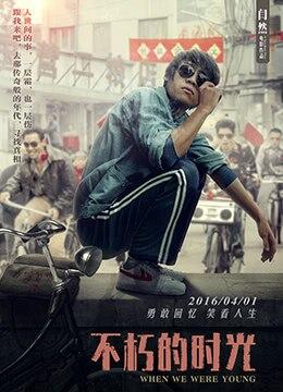 《不朽的时光》2016年中国大陆剧情电影在线观看