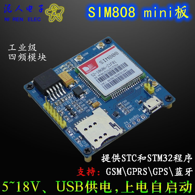 SIM808 integrated GSM module GPRS module GPS module Bluetooth module to send STM32 and 51 programs 1pcs sim5320e 3g module gsm gprs gps modules 51 stm32 avr mcu fz1629