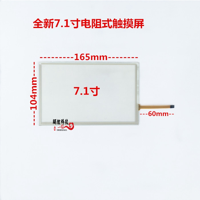 original new 5.7inch touch screen industrial computer industrial touch screen yuan Zheng x431 resistive touch screen 132 * 105