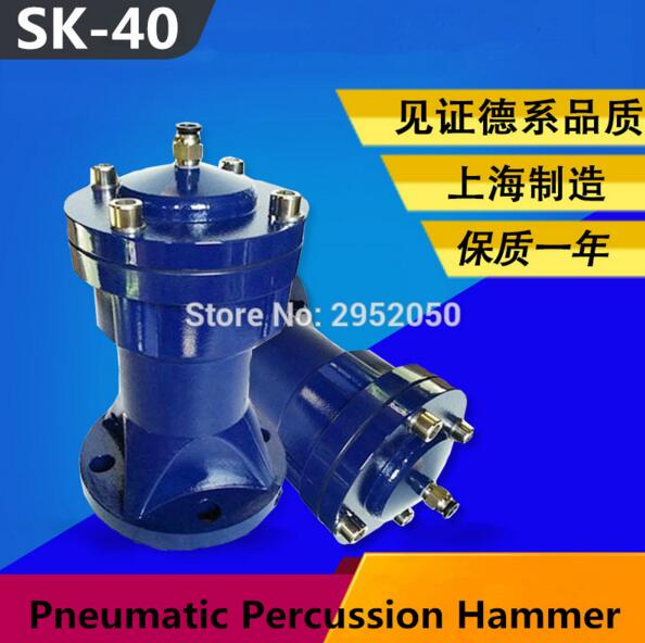 Free shipping SK40 Japan Seishin SK Air Knocker Pneumatic Percussion Hammer SK-40 Pneumatic hammer vibrator free shipping industrial new fp series pneumatic piston vibrator fp 18 m free ship via air express