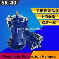 Free shipping SK40 Japan Seishin SK Air Knocker Pneumatic Percussion Hammer SK 40 Pneumatic hammer vibrator