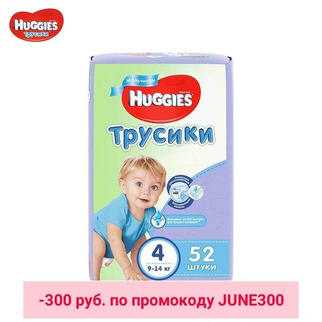 Трусики Huggies для мальчиков 9-14 кг (размер 4) 52 шт