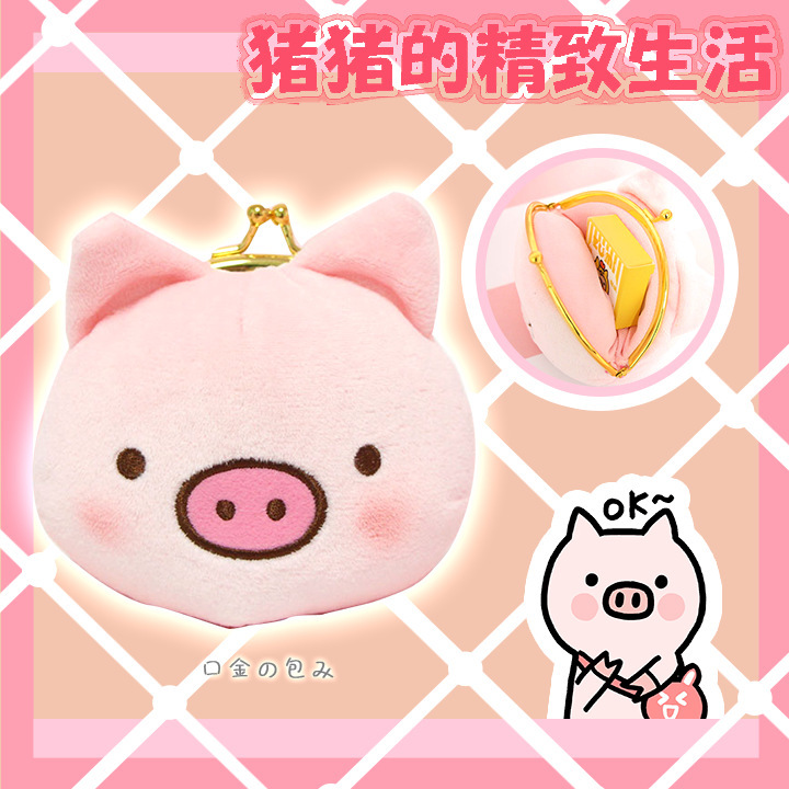 Coin Purses & Holders Search For Flights Ivyye Brown Cos Pig Penguin Anime Plush Coin Purse Cartoon Soft Change Purses Coins Pouch Money Wallet Card Key Bags Kid Gifts Coin Purses