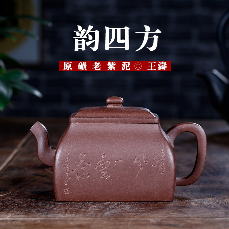 Enameled Pottery Teapot Raw Ore Purple Mud Wang Tao Manual Famous Teapot Wholesale Travel Tea Set Customized Generation HairEnameled Pottery Teapot Raw Ore Purple Mud Wang Tao Manual Famous Teapot Wholesale Travel Tea Set Customized Generation Hair