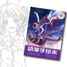 Kiminonawa anime Coloring Book…