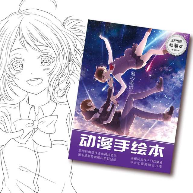 US $7.01 22% OFF|Kiminonawa anime Coloring Book For Children Adult Relieve  Stress Kill Time Painting Drawing antistress Coloring Books gift-in Books  ...