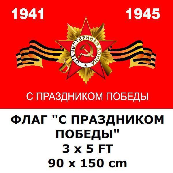 Victory Day Flag 3' x 5' FT 90x150 cm 100D Polyester russland Russisch Sowjetunion UDSSR Fahnen Und Banner Für/Victory Tag/