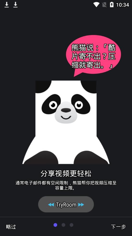 作者:Venus-图片所在主题:熊猫视频压缩器「1.0.10」去广告/去推荐/清爽版-帖子id:47-主题版块id:312-芝士论坛