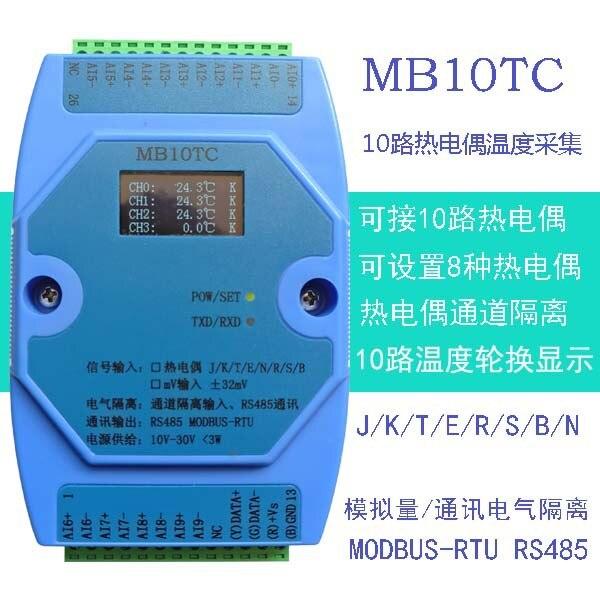 Термопары приобретение модуль поддерживает 8 видов термопар, 10 способ Температура модуль сбора Modbus RS485.