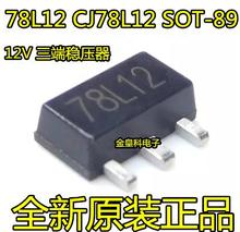 1000pcs/lot 78L12 SOT-89 IC