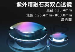УФ-Кварцевый двойной выпуклая линза диаметр D = 25,4 мм фокусное расстояние F = 25,4 мм ~ 800,0 мм Антибликовая пленка