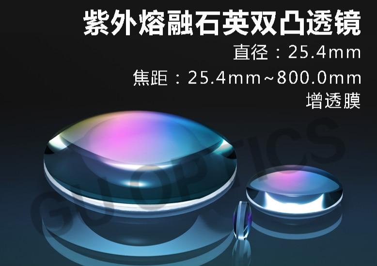 Uv-quartz Dual Convex Lens Diameter D=25.4mm Focal Length F=25.4mm~800.0mm Anti-reflection FilmUv-quartz Dual Convex Lens Diameter D=25.4mm Focal Length F=25.4mm~800.0mm Anti-reflection Film