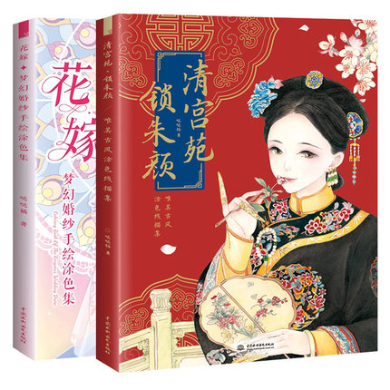 2 Books Gorgeous Wedding Dress Hand Painted Coloring Book Chinese  Line Sketch Drawing Color Pencil Line Drawing Tutorial Book