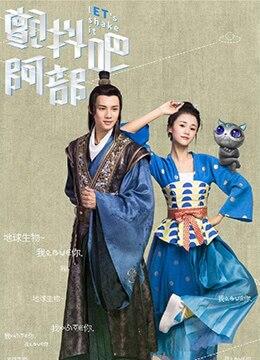 《颤抖吧,阿部!》2017年中国大陆喜剧,科幻,古装电视剧在线观看
