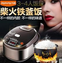 JYF-40FS80 rice cooker pot 4L genuine home multifunction smart booking 3-4 people