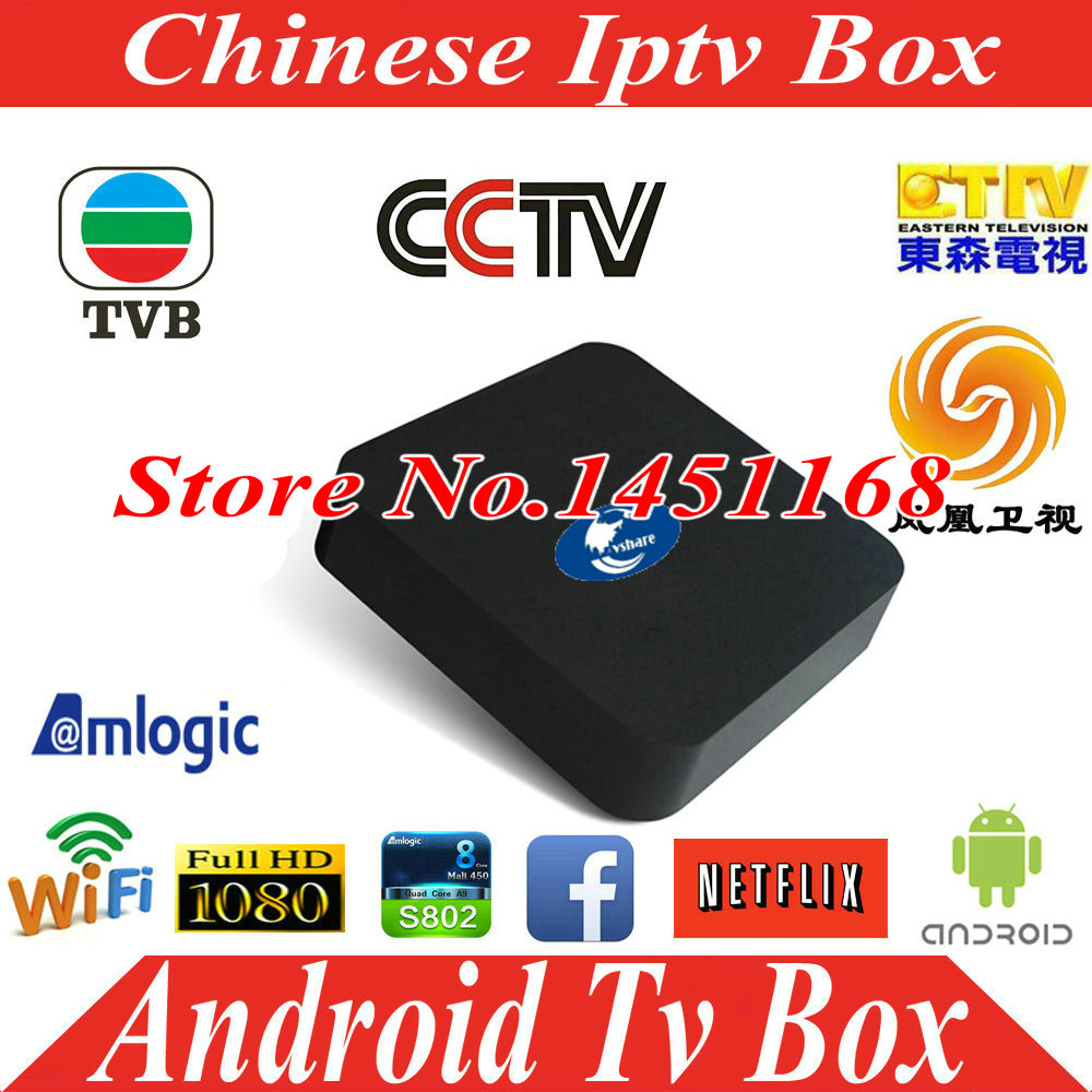 US $94 99 |VSHARE 1 Year with Android Box Android 7 1 Box Chinese apk Iptv  Box free tv HD China HongKong Taiwan 250+ channels-in Set-top Boxes from
