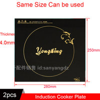 2Pcs 280mm-250mm-4mm Induction Plate New Induction Cookers Oven Parts Employed Universally Stove Cooktop DCLJHB06