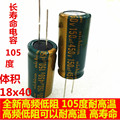 Free shipping 2PCS 450V150UF high frequency low resistance  LCD power into 150 uf electrolytic capacitor 18 x40 450V150UF