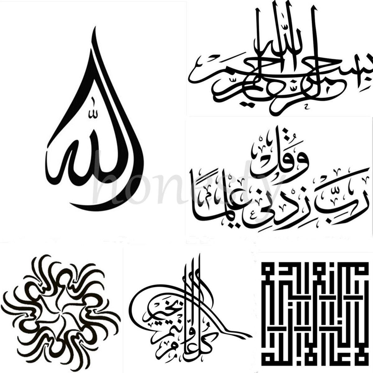 Islamic Wall Sticker Muslim Arabic Bismillah Quran