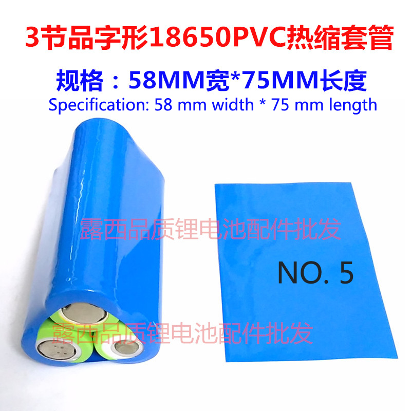 Купить с кэшбэком Section 2 and section 3 series 2 4 section 18650 lithium battery packaging heat shrinkable casing skins PVC heat shrinkable film