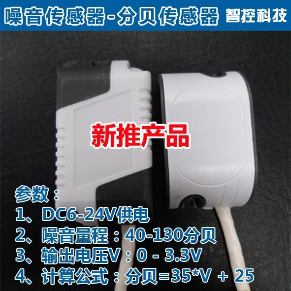 цена на DB detection sensor module voice module