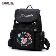 Nadaliya 2017, Новая мода многофункциональный женщина рюкзак нейлон студент сумка ручной работы в стиле ретро с вышитыми цветами рюкзак