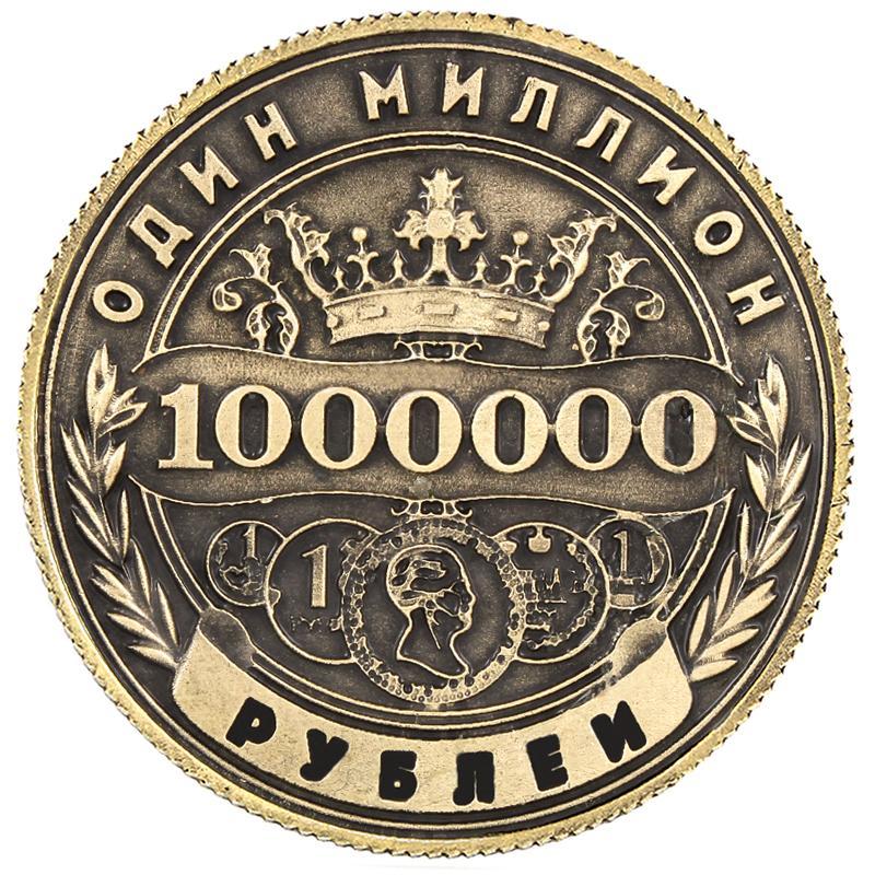 Kovové řemeslné ruské originální RUSKÉ 1 milion rublů mince - Dekorace interiéru