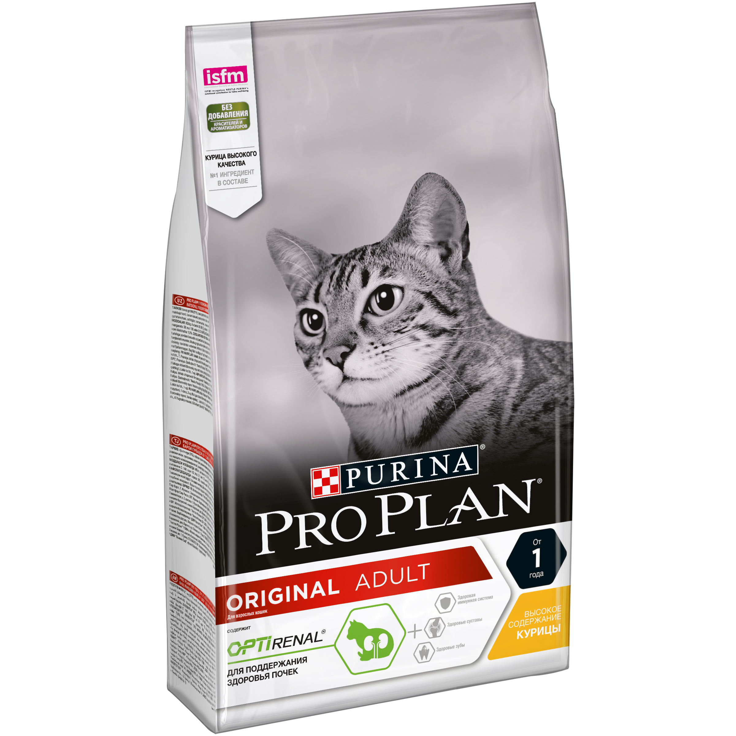 Pro Plan dry food for adult cats from 1 year to maintain the health of the kidneys, with chicken, Package, 1,5kg julie gauthier chicken health for dummies