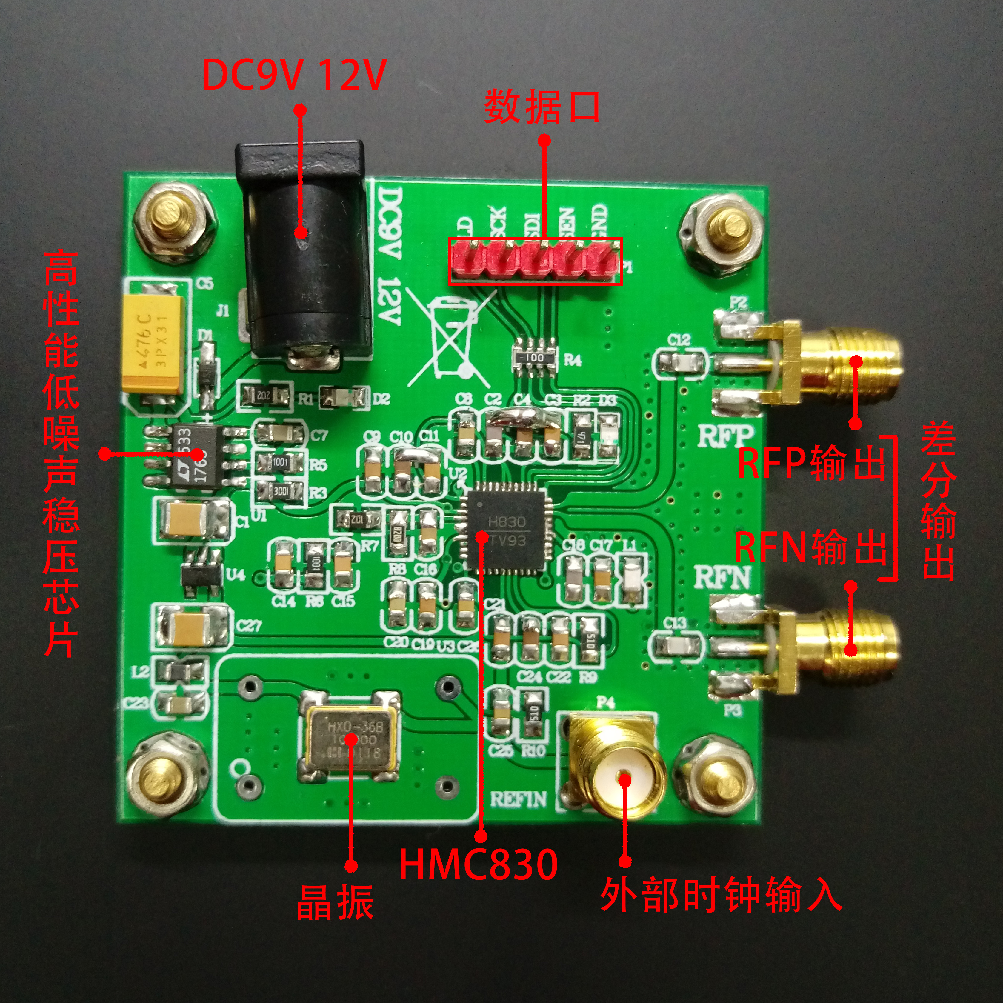 HMC830 Module PLL Frequency Source Signal Generator Integrated VCO Decimal N Frequency DivisionHMC830 Module PLL Frequency Source Signal Generator Integrated VCO Decimal N Frequency Division