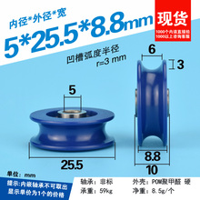 Pulley Rope Roller-Bearing Hanging-Wheel Groove Steel-Wire Nylon Pom-Pom 5--25.5--8.8mm