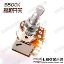 B500K e-gitarre/e-bass bounce schalter/cut einzigen schalter