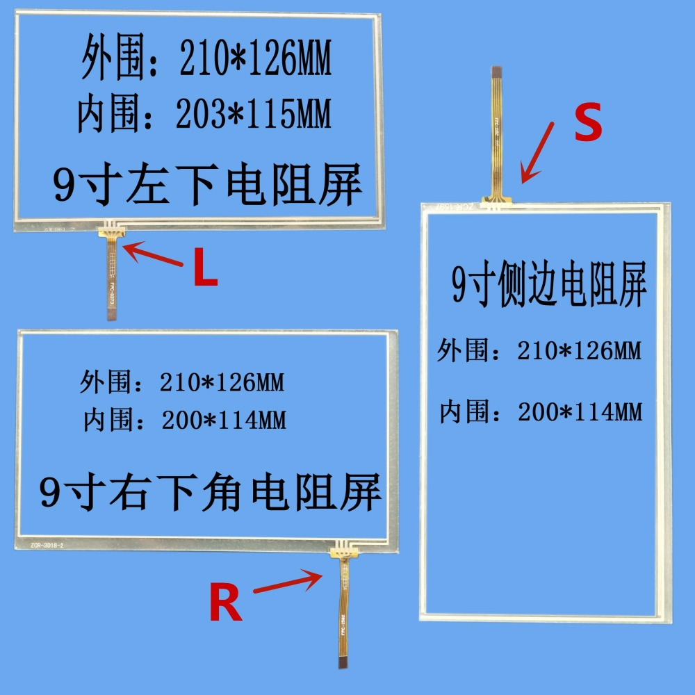 A+ 9 inch Resistive Touch Screen 210X126mm 210*126 mm Touch