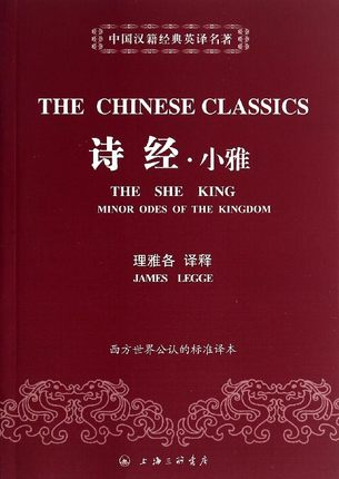 THE CHINESE CLASSICS LITERATURE:The She King Minor Odes Of The Kingdom. Knowledge Is Priceless And Has No Borders. Story Book-15