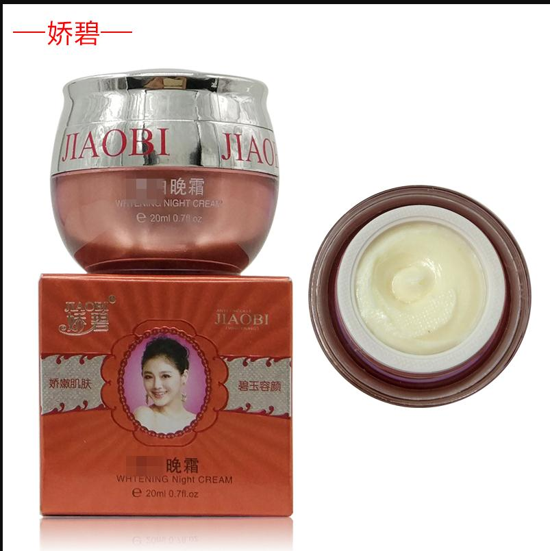 Free Shipping Original Jiaobi Jiao Bi Jiaoyan Whitening NIght Cream 20ml