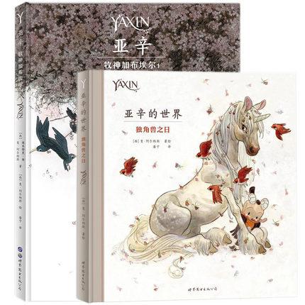 Chinese Art Paitning Book